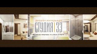 Авторский надзор, интерьер квартиры по ул. 8 марта от «Студии 33»(, 2016-07-01T06:33:02.000Z)