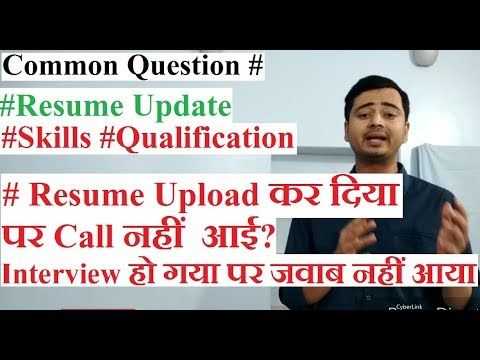 How to get a Job with No Experience कैसे पाए नौकरी