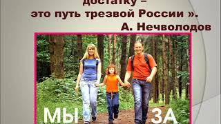 11.09.2020 Бодонский СДК День трезвости