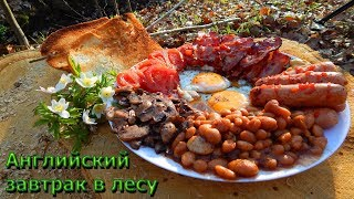 Английский завтрак в лесу на костре