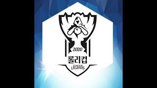 롤리컵 5회차 죠습니다 vs 롤싸트 2경기