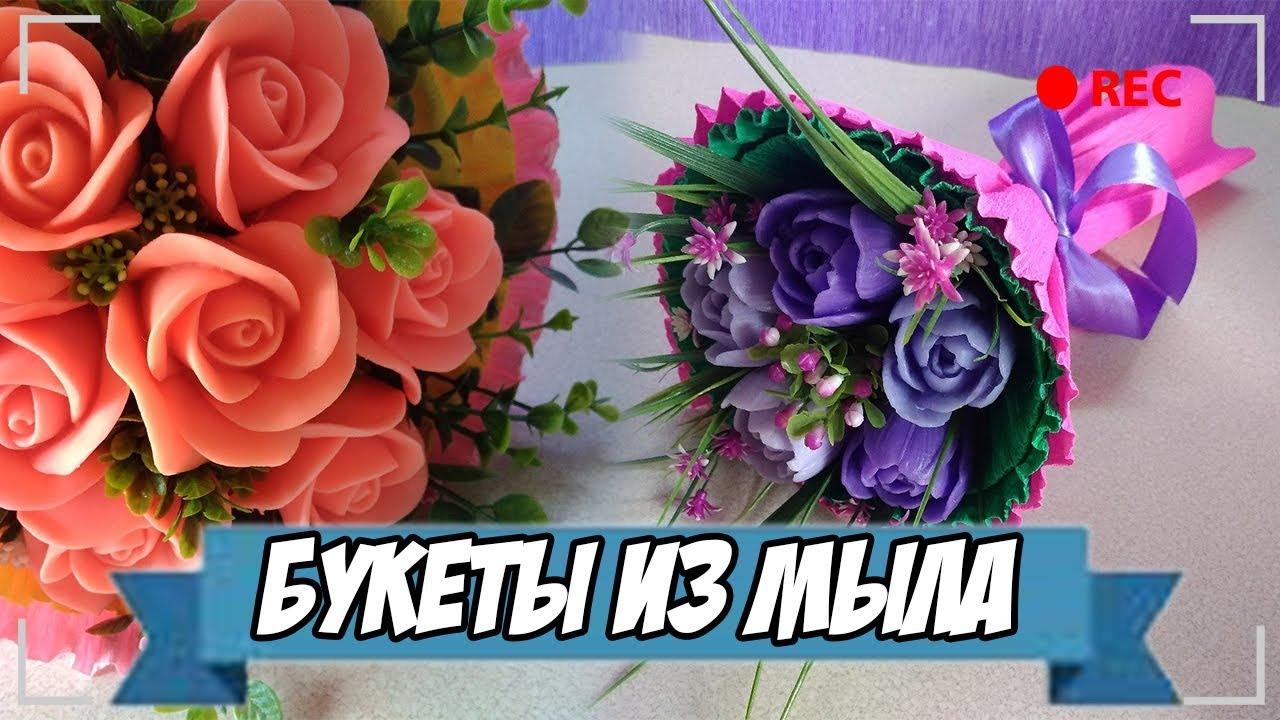 Цветы из мыла своими руками фото фото 919
