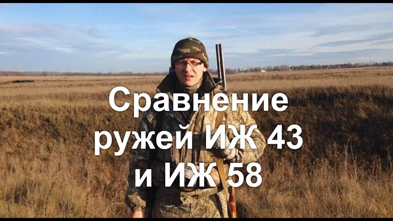 МЦ 21-12 - ружье для ценителей. - YouTube