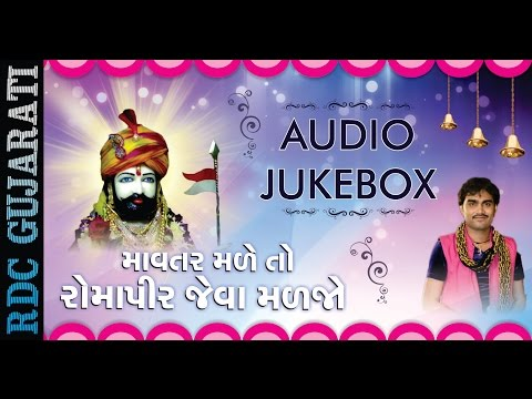 Mavtar Male To Romapir Jeva Maljo | Jignesh Kaviraj | Ramdevpir DJ Songs | Gujarati DJ Mix Songs