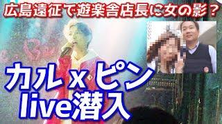 今回の動画は、カルxピンlive広島に参戦されたリスナー様のご協力、動画...