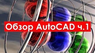 Обзор Autocad 2014. Часть 1