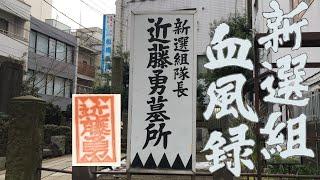 JR板橋駅前にある隊士供養塔に行ってきました。2番隊隊長だった永倉新八...