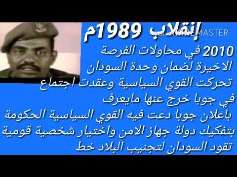 البيان الاول جديد السودان انقلاب البشير  1989 حقائق تكشف لاول مرة