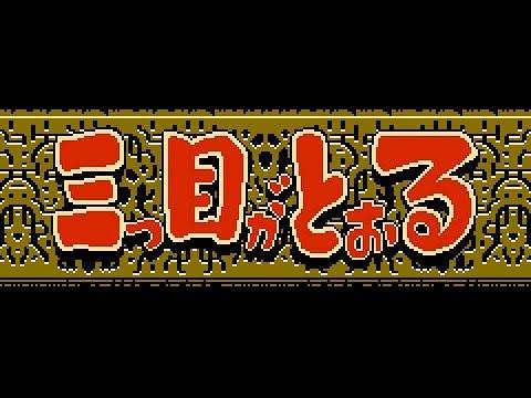 Mitsume Ga Tooru (NES): Полное Прохождение