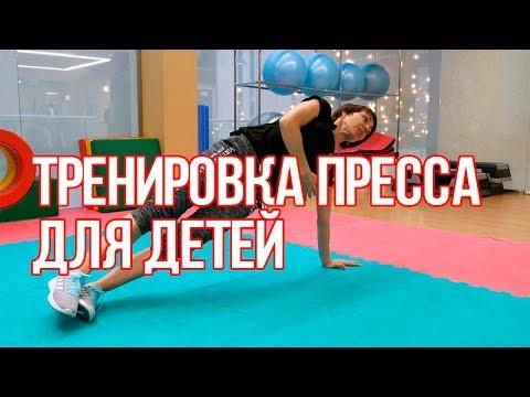 Упражнения на пресс для детей 7 лет видеоурок
