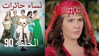 نساء حائرات 90 Nisa Hairat