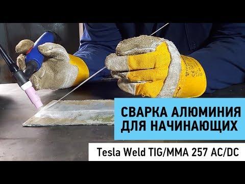 Видео уроки аргонной сварки алюминий