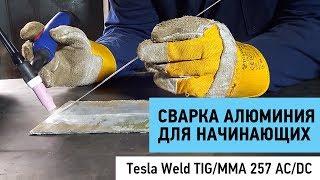 видео Аргонно-дуговая сварка деталей из алюминиевых сплавов