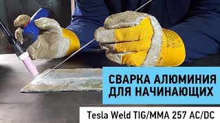 видео сварки алюминия в аргоне