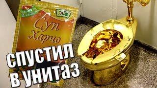 Суп харчо с бич пакета