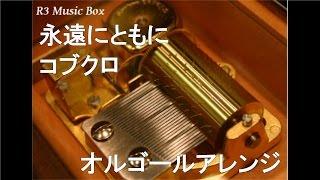 永遠にともに/コブクロ【オルゴール】 (NHK総合「みんなのうた」放送曲)