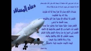 دعاء السفر - بصوت الشيخ  مشاري بن راشد العفاسي