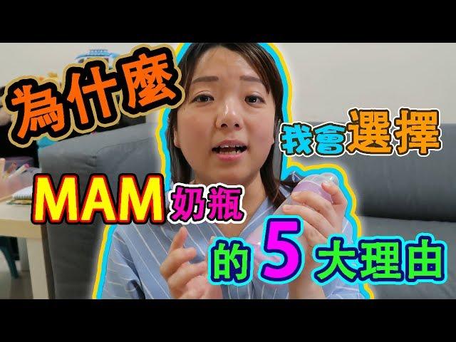 【母嬰分享】為什麼我會選擇MAM奶瓶🍼的5 大理由?| 產品試用|育兒好物| eunicelicious TV