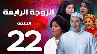 مسلسل الزوجة الرابعة - الحلقة الثانية والعشرون | 22 | Al zawga Al rab3a series Eps