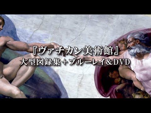 日本初、ヴァチカン美術館《公認》! 大型図録集&映像セット発売!