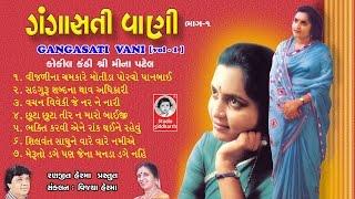GANGASATI VANI - 1 || Meena Patel || Super Hit Gujarati Bhajan