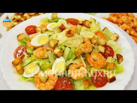 Сырный соус для салата цезарь