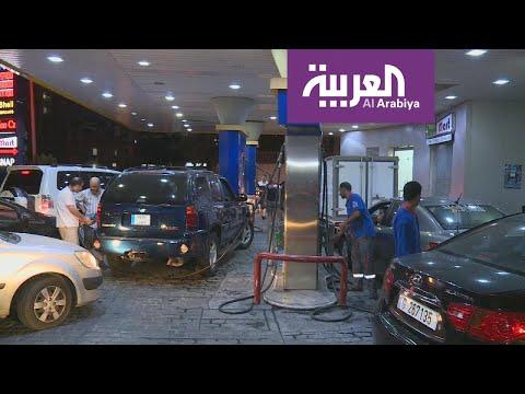 اللبنانيون متخوفون رغم توقف إضراب محطات الوقود  - 05:58-2019 / 12 / 3