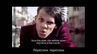 Stromae - Tous Les Mêmes - Стромае - Все мужики сволочи - русский перевод