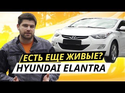 Надежность внеклассового седана. Hyundai Elantra | Подержанные автомобили