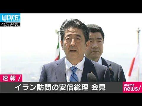 安倍総理会見「核兵器、意図ない・・・とハメネイ師」(19/06/13)