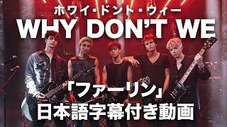 Download Mp3 ホワイ・ドント・ウィー「fallin' / フォーリン」【日本語字幕付き動画】