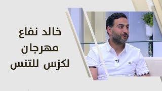 خالد نفاع - مهرجان لكزس للتنس