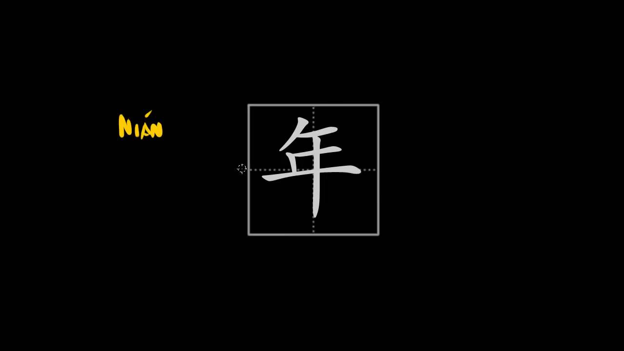 How To Write Chinese Characters Year Youtube