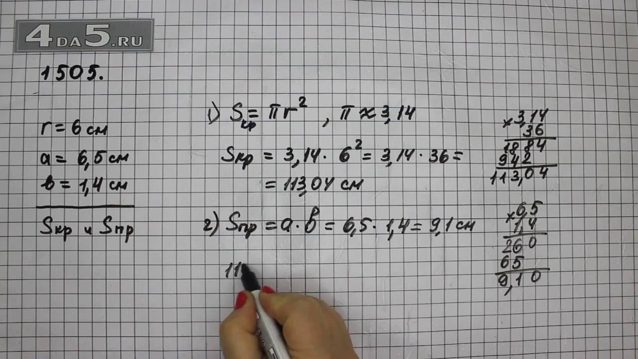 Гдз По Математике 6 Класс Виленкин Номер 1505