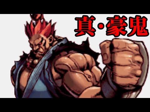 [2/3] 真・豪鬼 - スーパーストリートファイターII X リバイバル ゲームボーイアドバンス