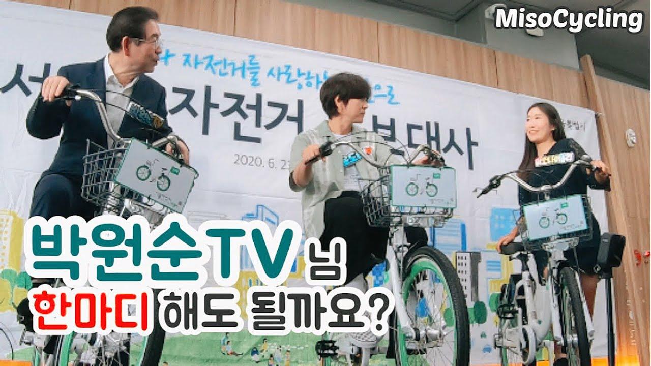 박원순TV, 윤도현과 합방한 썰/서울시 자전거 홍보대사가 되었어요