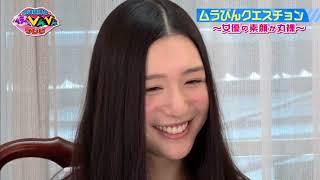 水道橋博士のムラっとびんびんテレビ [FULL]: https://www.youtube.com/...