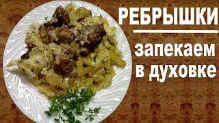Свиные ребрышки в духовке  Рецепт с картошкой и сыром