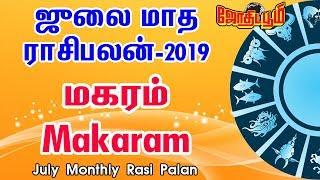 July Monthly Rasi Palan 2019 Magaram  ஜூலை மாத ராசிபலன் 2019
