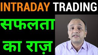Avoid Margin Trading - Secret of Intraday Trading Success (Hindi)