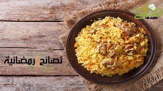 كيفية عمل تتبيلات الأرز الشهية لشهر رمضان