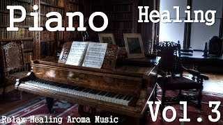 Piano Healing Relaxation Music 癒しのリラックス ピアノ Vol.3 ヒーリング音楽 睡眠用 BGM ヨガ yoga 作業用 勉強用 Relax Music