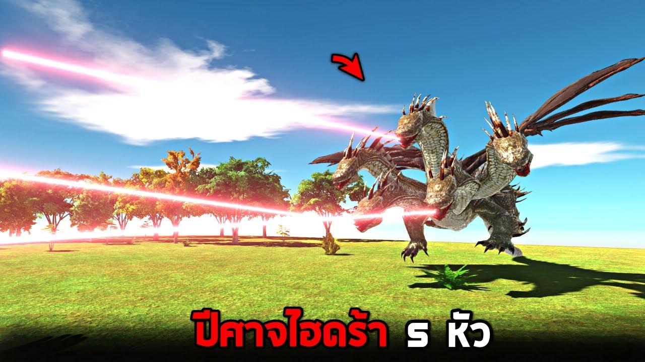 ไฮดร้า 5 หัว !! ร่างใหม่  (สามารถติดปีกให้ตัวละครได้เเล้ว)   -  [ animal revolt battle simulator ]