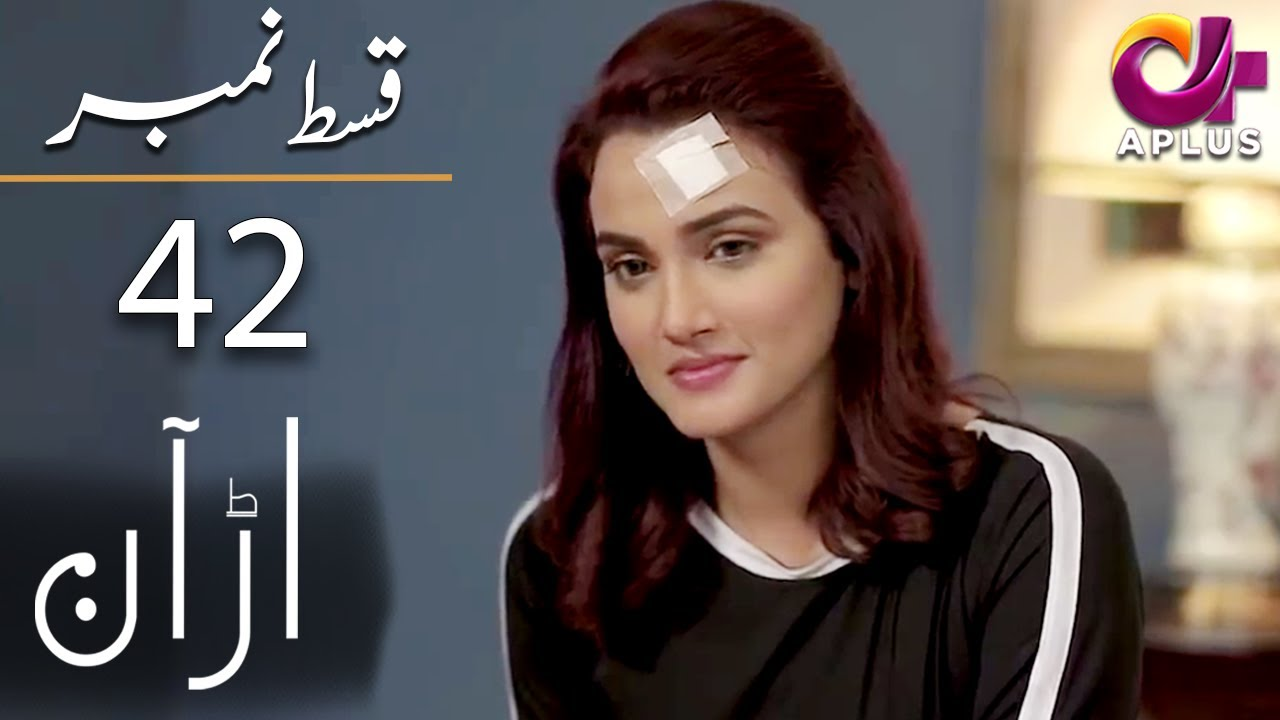 Uraan - Episode 42 | Aplus Dramas | Ali Josh, Nimra Khan, Salman Faisal | CI1O | Pakistani Drama