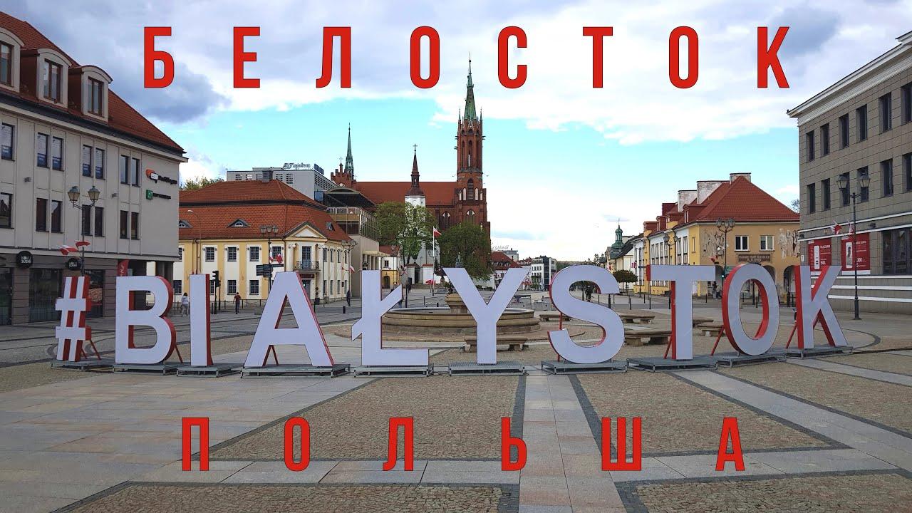 Подляшский Версаль и самая древняя мечеть Польши. Белосток и Мекка польский татар - Крушиняны.