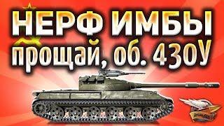 НЕРФ Объект 430У и ребеланс Leopard 1, STB-1 и AMX 30 B - Приехали