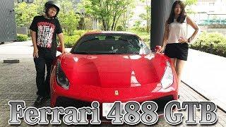 深紅の跳ね馬!フェラーリ「488 GTB」がやってきた ~つばさ&スピーディー末岡の高級車珍道中~