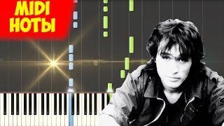 Кино - Звезда по имени Солнце на пианино (Ноты + midi)