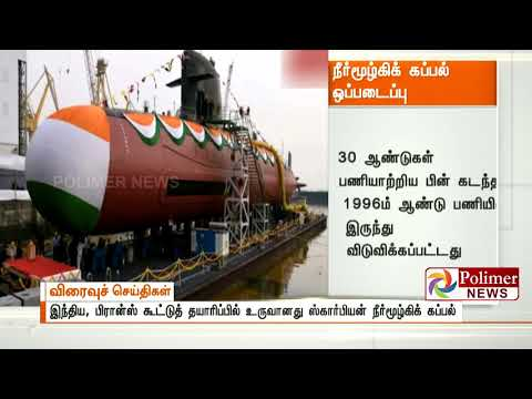 Kalvari- Scorpian submarine handed over to Indian Navy | Polimer News