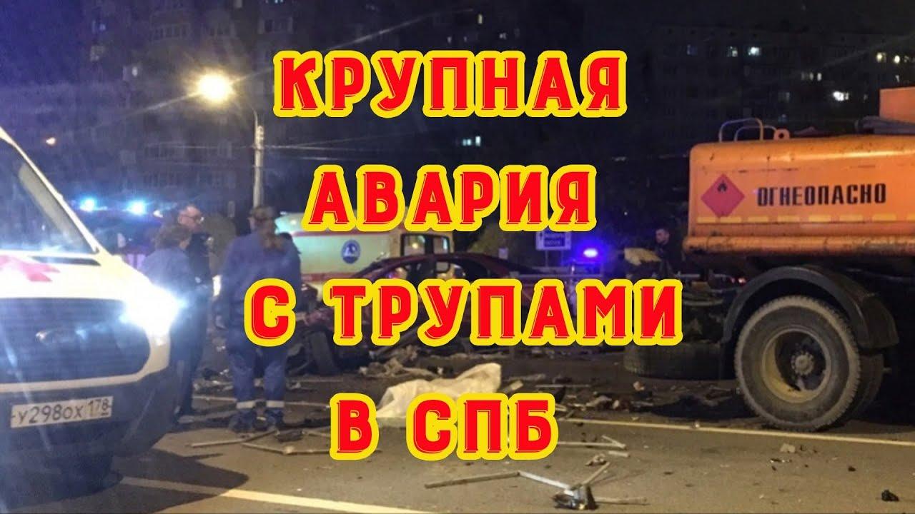 Крупная авария с трупами в Санкт-Петербурге возле торгового комплекса Гранд Каньон, ПОЛНОЕ ВИДЕО!